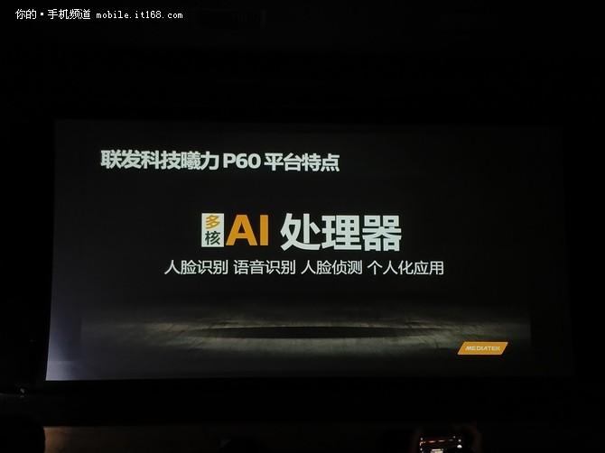 双核AI处理器定义高端 联发科P60正式发布