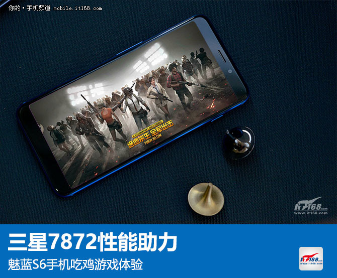 三星7872性能保障 魅蓝S6手机吃鸡游戏体验