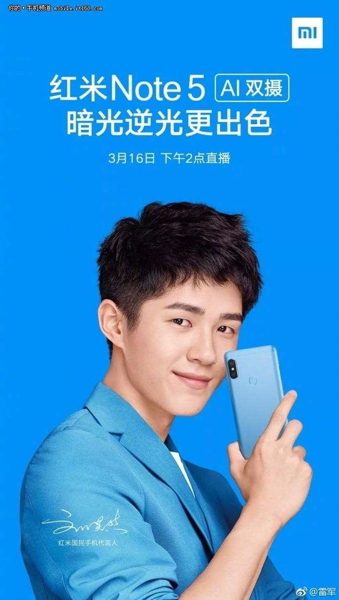 雷军微博预热红米Note 5 揭晓产品代言人