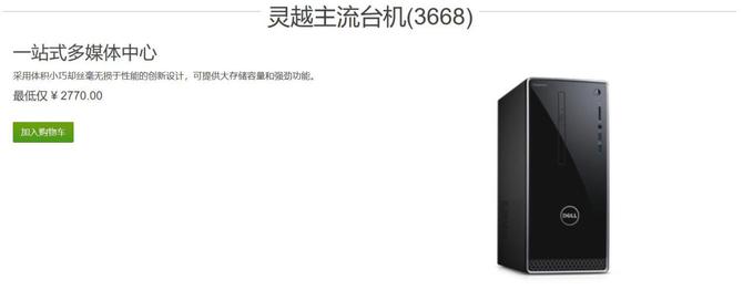 办公游戏两相宜  戴尔台式机最高直降千元