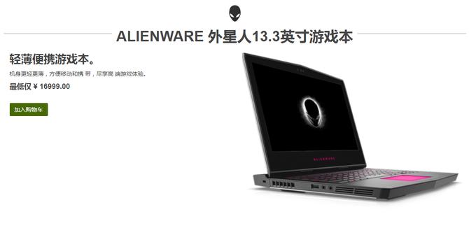 差点没敢信  花这么点钱就能买到外星人电脑
