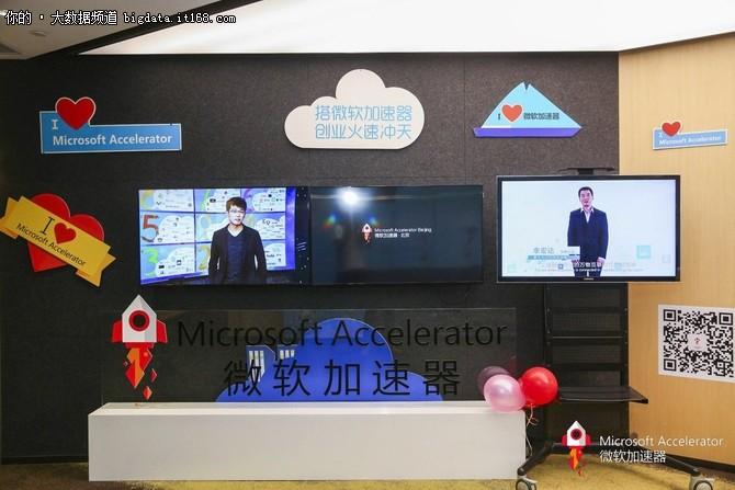 微软加速器·北京公布第十一期校友名单