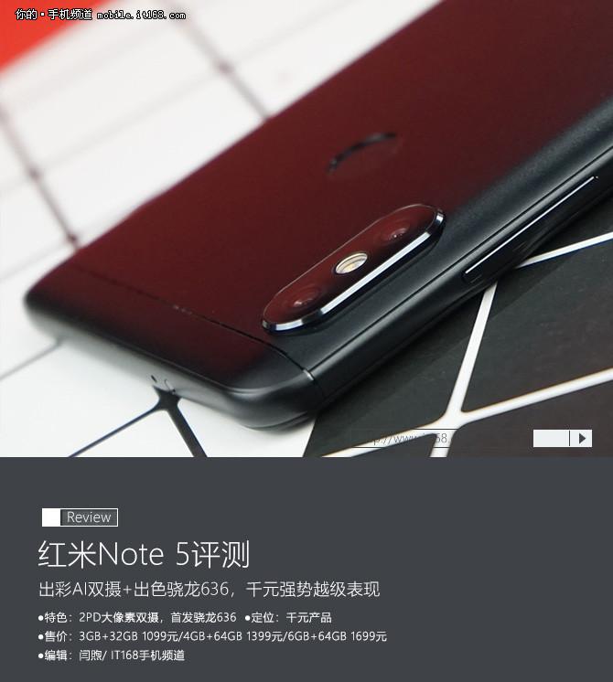 红米Note 5评测:最强水桶千元机