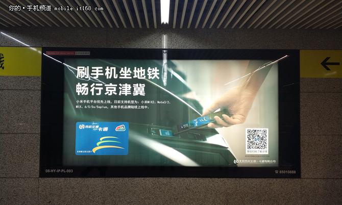 出行更便捷 MIUI9上线京津冀互联互通卡