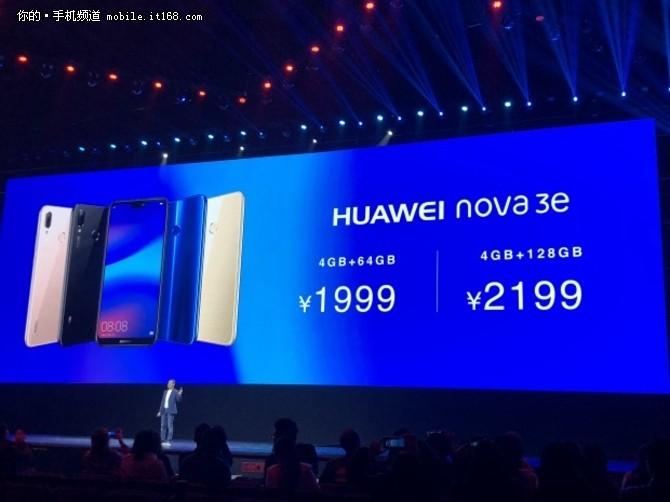 关晓彤代言 华为nova 3e全面屏手机长沙发布