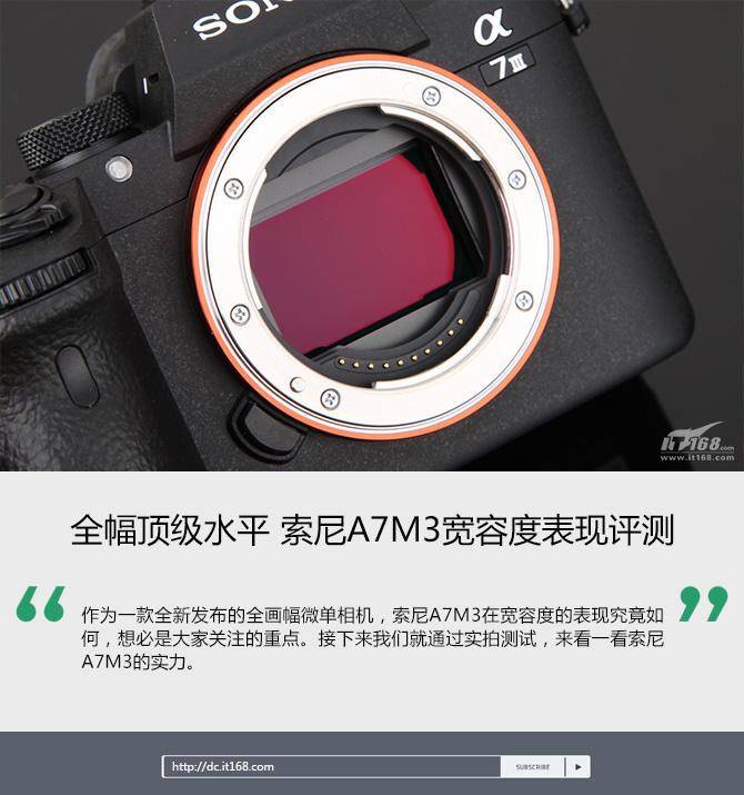全幅顶级水平 索尼A7M3宽容度表现评测