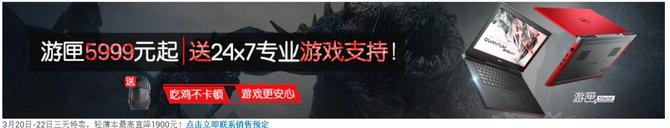 戴尔官网大促灵越游匣5999元助你今晚吃鸡