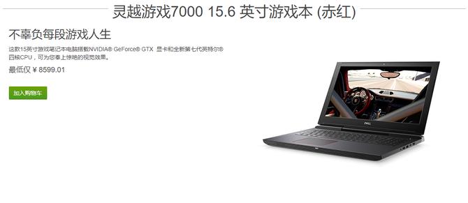 灵越全系列新品 戴尔官网直降800元促销中