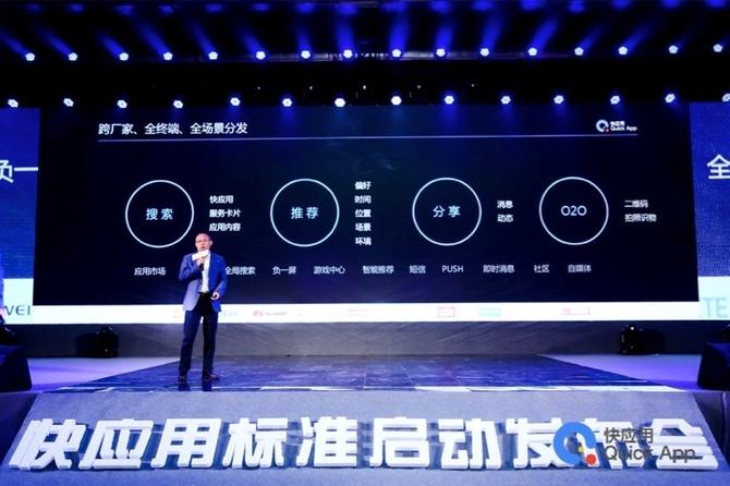 华为联合十大手机厂商发布快应用标准