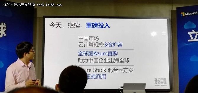 微软凭何喊话:Azure>AWS+Ali Cloud+IBM