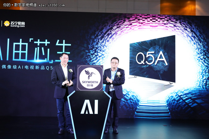 创维联合苏宁发布Q5A系列新品