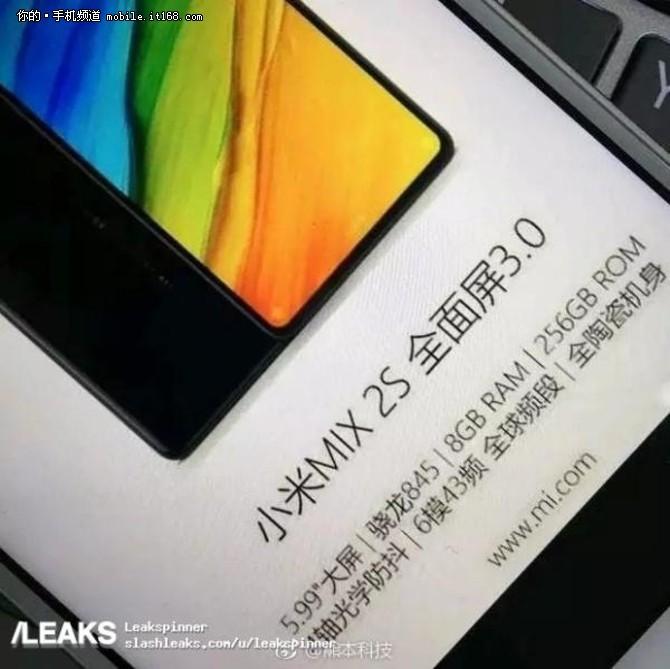 小米MIX 2S宣传照流出 全面屏3.0再升级