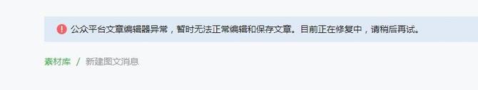 微信公众号突遇崩溃 编辑内容无法发送