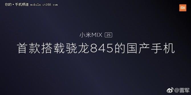 雷军自曝小米MIX2S成本 一颗845顶三颗660