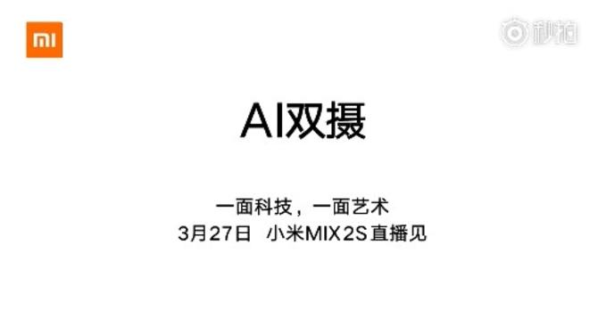 从此无短板!小米MIX 2S重磅升级确认:搭载AI双摄