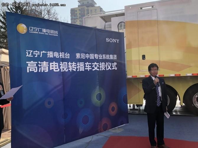 CCBN2018:索尼向辽宁台交付高清转播车