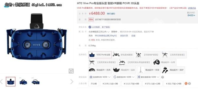 6488元下月5日发货 HTC Vive Pro开启预售
