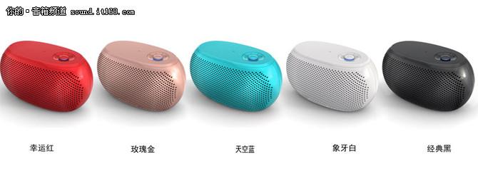 广州印象造型 阿隆索Sound mini蓝牙音箱