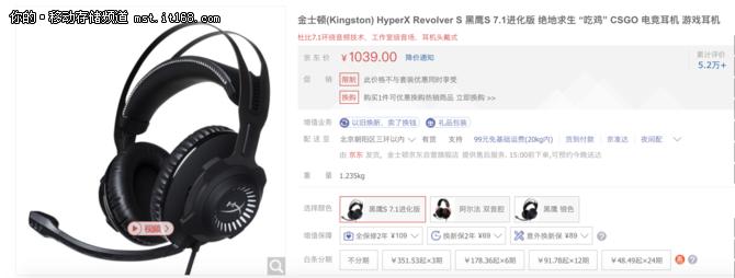 全能旗舰电竞首选HyperX RevolverS热销
