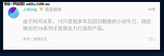定位中端市场 传魅族15系列4月23日发布