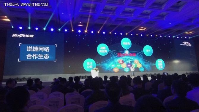 锐捷携手英特尔 加持云桌面与物联网能力