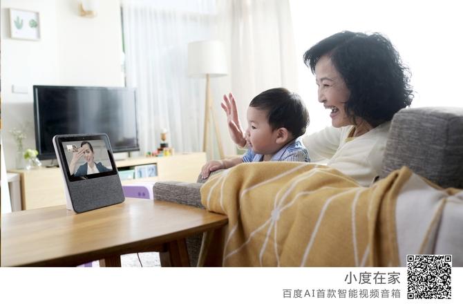 百度发布小度在家智能视频音箱 超便宜