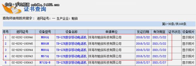 魅族15获入网许可证 分单摄和双摄版本