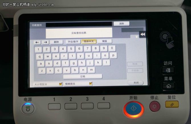实用功能一手玩转!复合机操控面板一览
