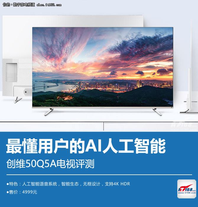 AI智能芯片 创维新品50Q5A电视评测