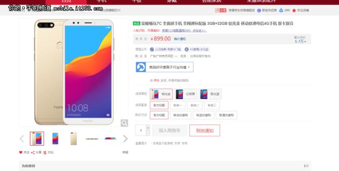 谁说千元没有好体验 荣耀7C的亮点在哪?