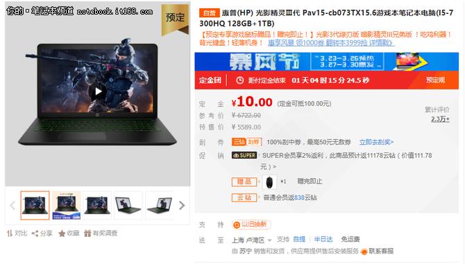 惠普光影精灵Ⅲ代绿刃版 苏宁团购5499元起