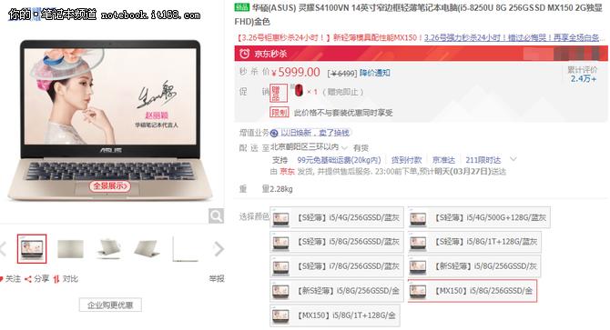 京东秒杀 华硕新品灵耀S4100商务本5999元
