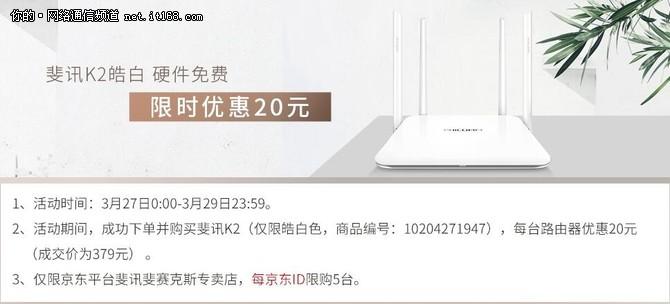 热销推荐 斐讯K2皓白最新限量价格379元