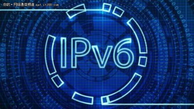 新华三:助力IPv6部署,我们责无旁贷!