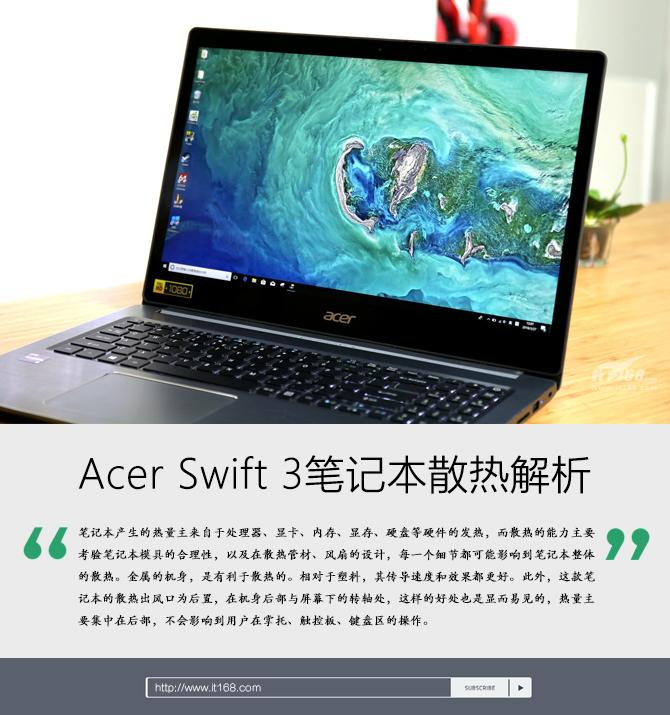 超静音!Acer Swift 3笔记本散热解析