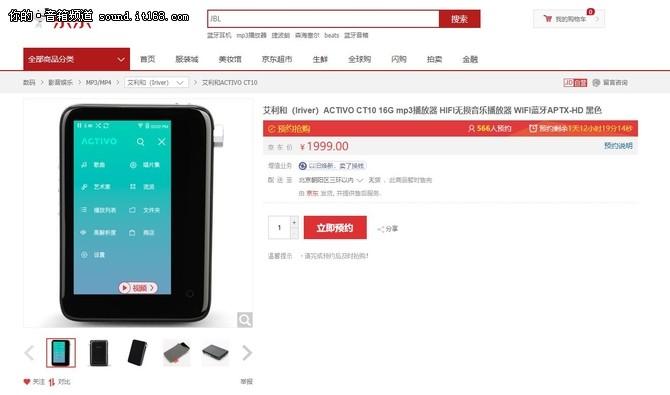 艾利和新品牌ACTIVO来京发布CT10播放器