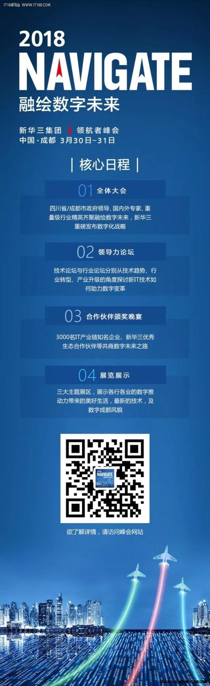 相约蓉城,相聚H3C2018 Navigate领航者峰会