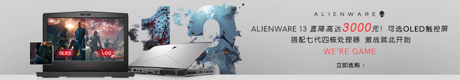 性能野兽一声怒吼 Alienware 13直降3000