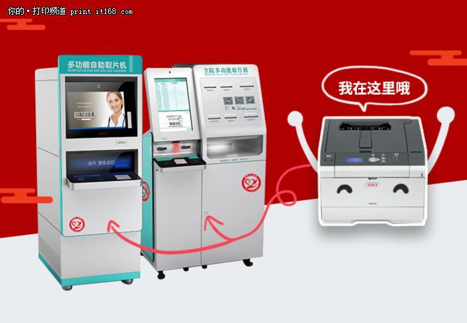 医院自助打印服务方案全面提高诊疗效率