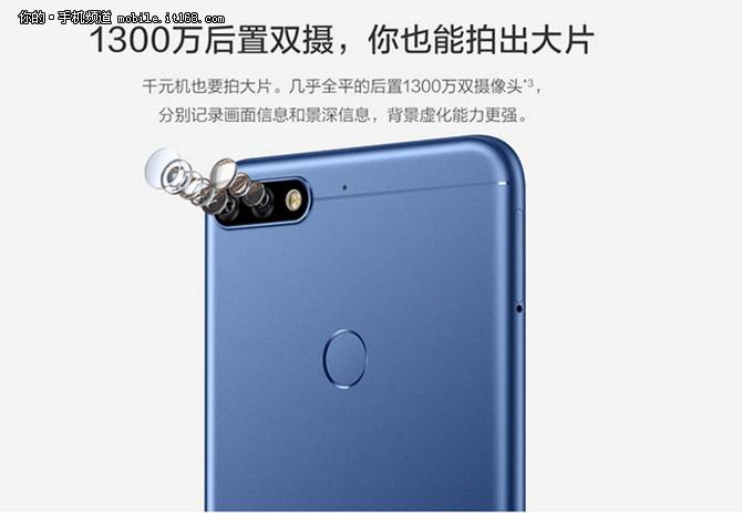 """华为 荣耀畅玩7C""""华华手机""""售价仅880元"""