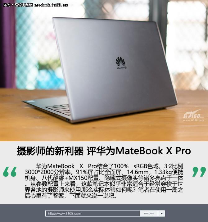 摄影师的新利器 评华为MateBook X Pro