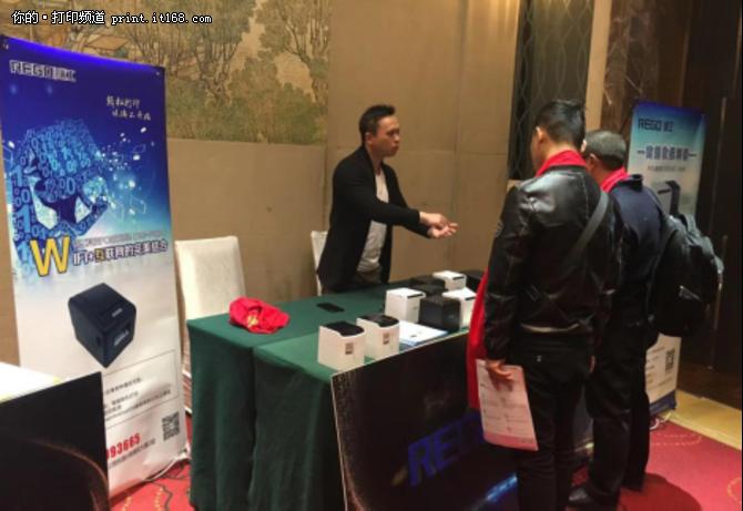 瑞工出席中国商业信息化渠道商高峰论坛