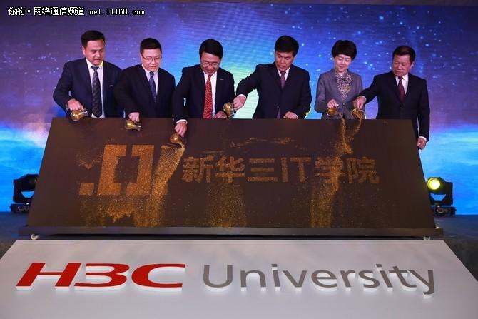 创人才培养新模式成都大学新华三IT学院揭牌