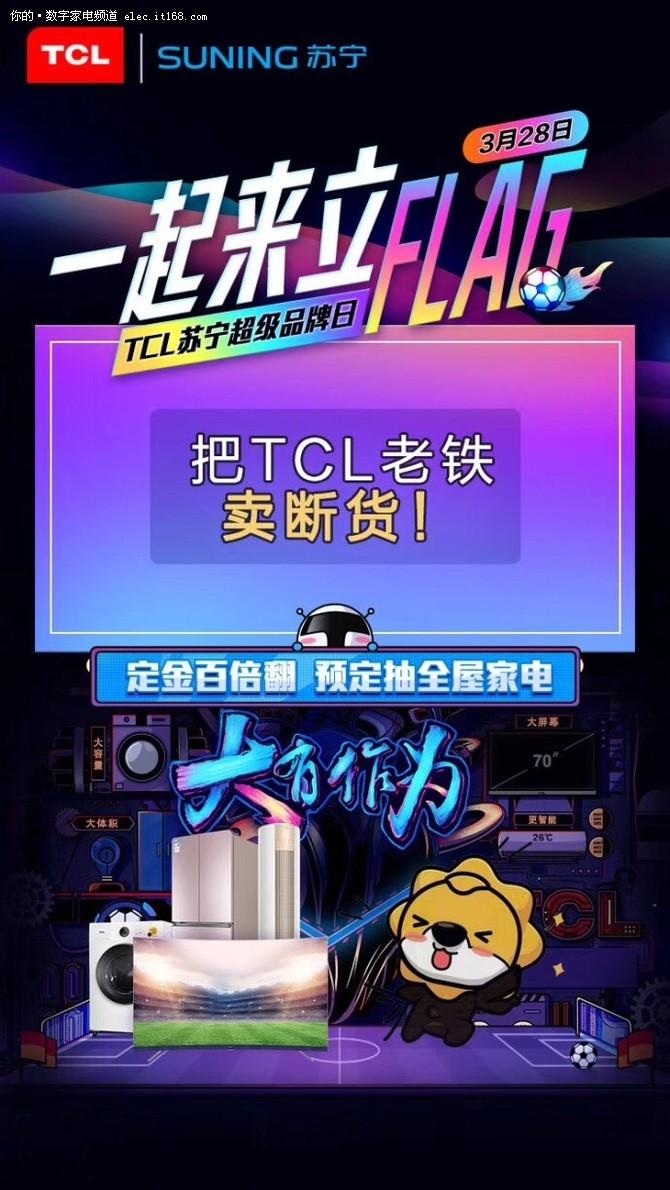 """惊艳登场 TCL携手苏宁开启""""超级品牌日"""""""