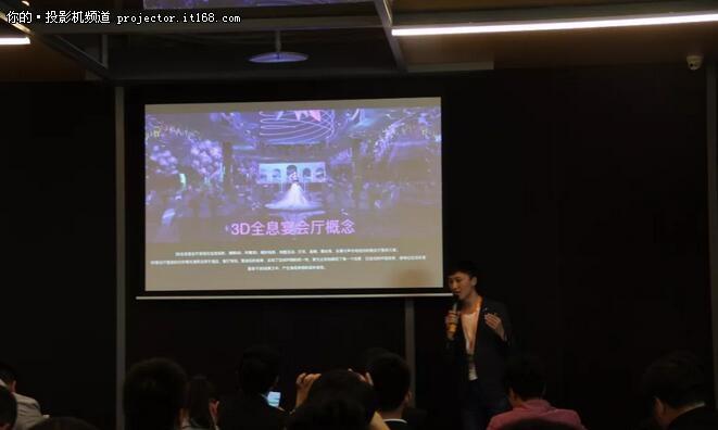 第一届3D全息宴会厅技术研讨会在京召开