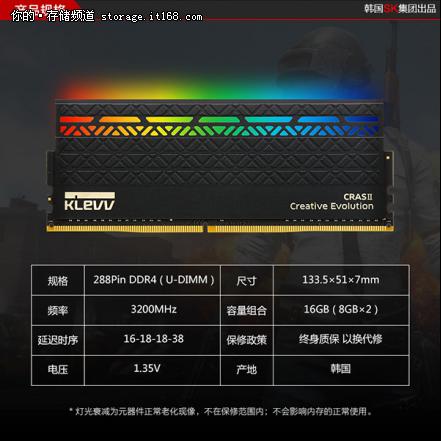 科赋全新DDR4电竞内存CRASⅡ炎龙上市