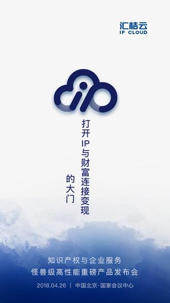 "GMIC:汇桔网发布超高性能产品""汇桔云"""