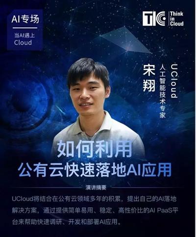 TIC2018探索AI未来 落地应用火力全开