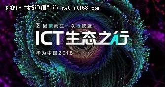 """""""华为中国ICT生态之行2018""""已正式启程"""