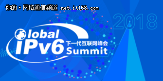 下一代互联网峰会五月开幕 亮点抢先看!